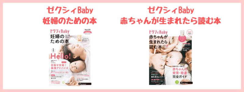 ママ・プレママが無料で貰えるもの⑦|妊婦のための本・赤ちゃんが生まれたら読む本【ゼクシィBaby】