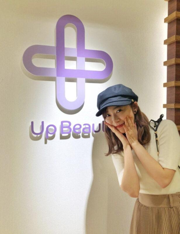 指原莉乃さんが通う美容クリニック・サロン・皮膚科⑦ アップビュートクリニック