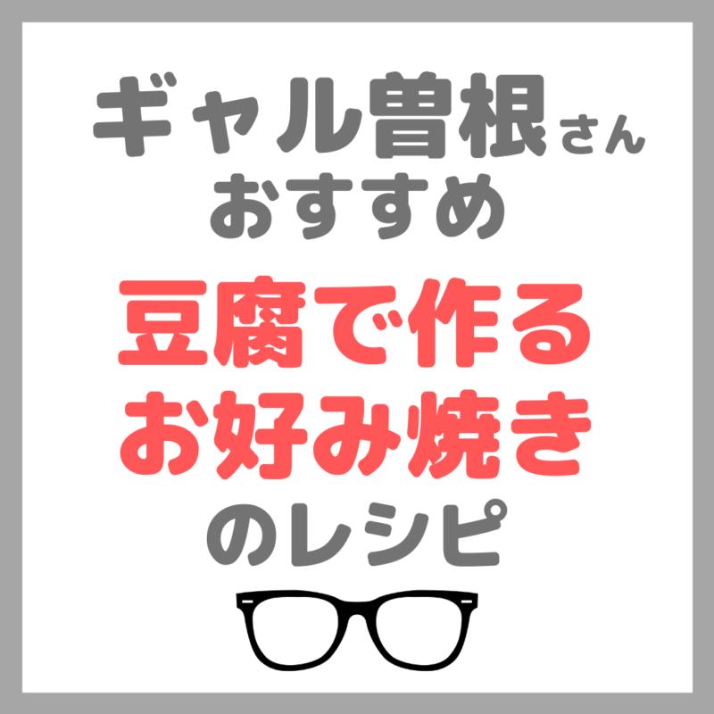 ギャル曽根さんおすすめ お好み焼きのレシピ|豆腐で作るお好み焼きの作り方!