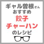 ギャル曽根さんおすすめ 餃子チャーハンのレシピ|10分で作れるお手軽料理の作り方!