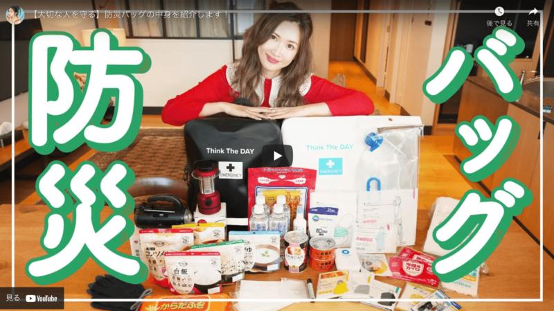 紗栄子さんが「【大切な人を守る】防災バッグの中身を紹介します!」を公開