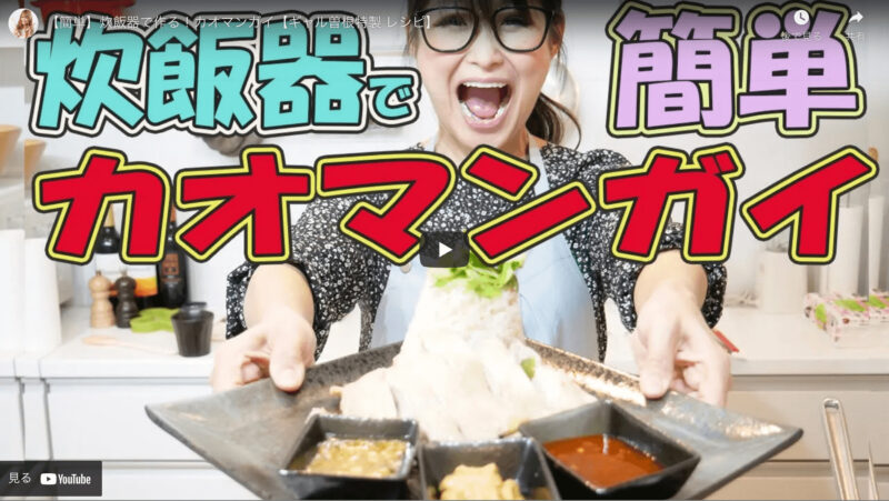 カオマンガイのレシピ ギャル曽根さんオススメの炊飯器で作れるタイ料理!【Youtube】
