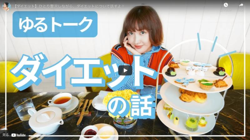 紗栄子さんが「紗栄子さん流のダイエット方法」を動画で公開
