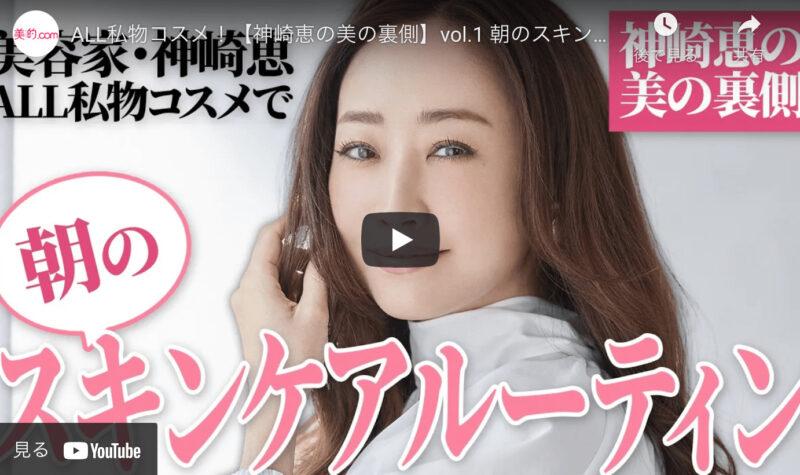 【神崎恵さん】モーニングルーティン愛用品まとめ〜美的YouTubeで朝のスキンケアを紹介〜