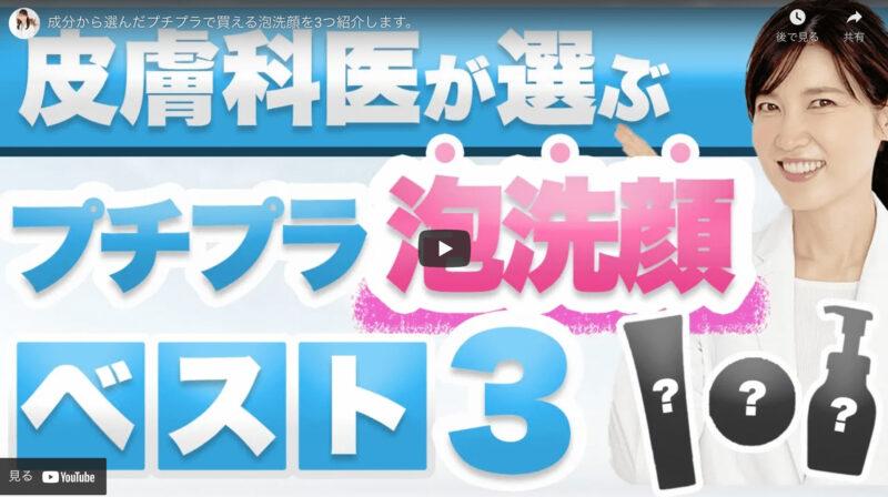 友利新さんが「プチプラ泡洗顔 3選」を公開