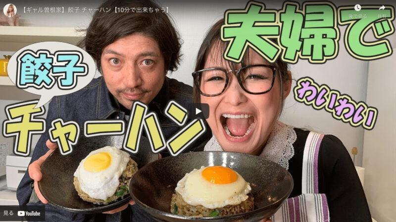 餃子チャーハンのレシピ|ギャル曽根さんオススメの10分で作れる簡単料理!【Youtube】