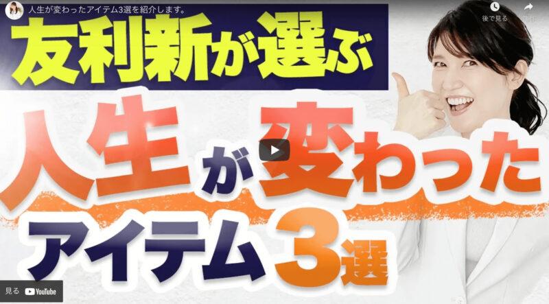 友利新さんが「人生が変わったアイテム3選」を公開