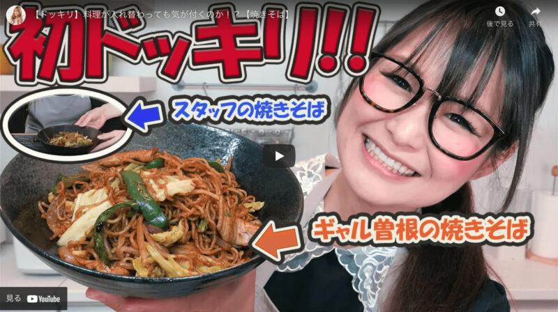 よく焼きモチモチ焼きそばのレシピ|ギャル曽根さんオススメの簡単料理!【Youtube】