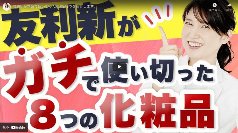 友利新さんが「本気で使い切った化粧品8選」を公開