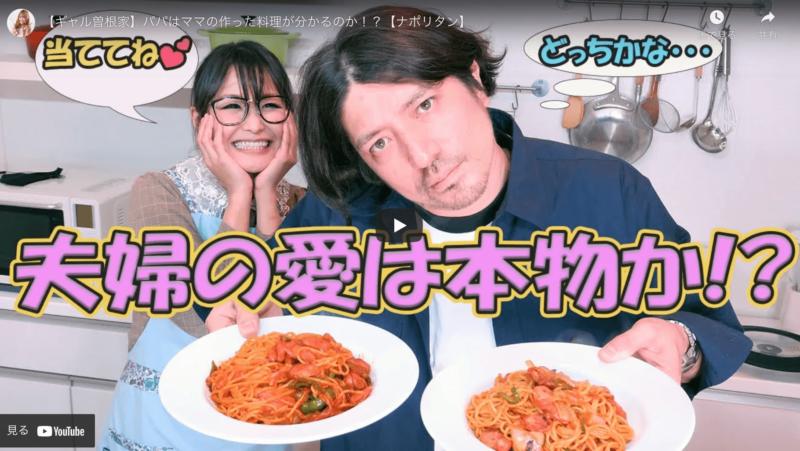 ナポリタンのレシピ|ギャル曽根さんオススメの簡単料理!【Youtube】