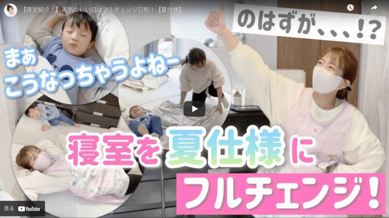 """辻ちゃん(辻希美さん)が""""ブレインスリープピロー&マットレス""""を愛用寝具・枕として紹介!"""