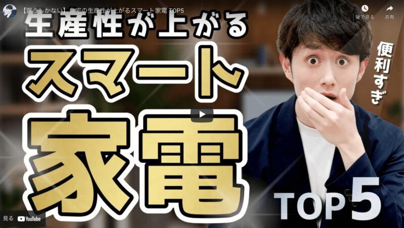 マコなり社長が『【買うしかない】自宅の生産性が上がるスマート家電 TOP5』を紹介!