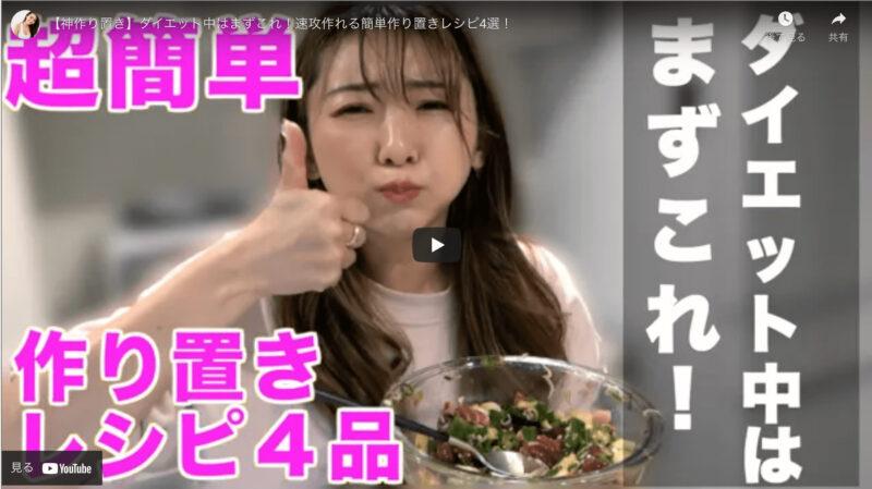 竹脇まりなさんが『ダイエット中に役立つ簡単作り置きレシピ 4選』を公開!