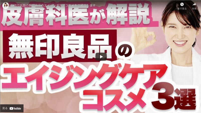 友利新さんが「無印良品 エイジングケアコスメ 3選」を紹介!