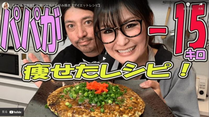 お好み焼きのレシピ|ギャル曽根さんオススメの豆腐で作るお好み焼き!【Youtube】
