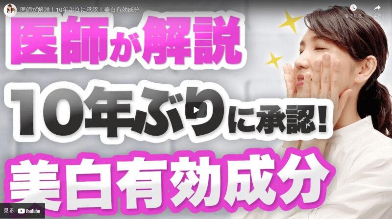 友利新さんが「注目の美白美容液・オルビスホワイトクリアエッセンス」を紹介!