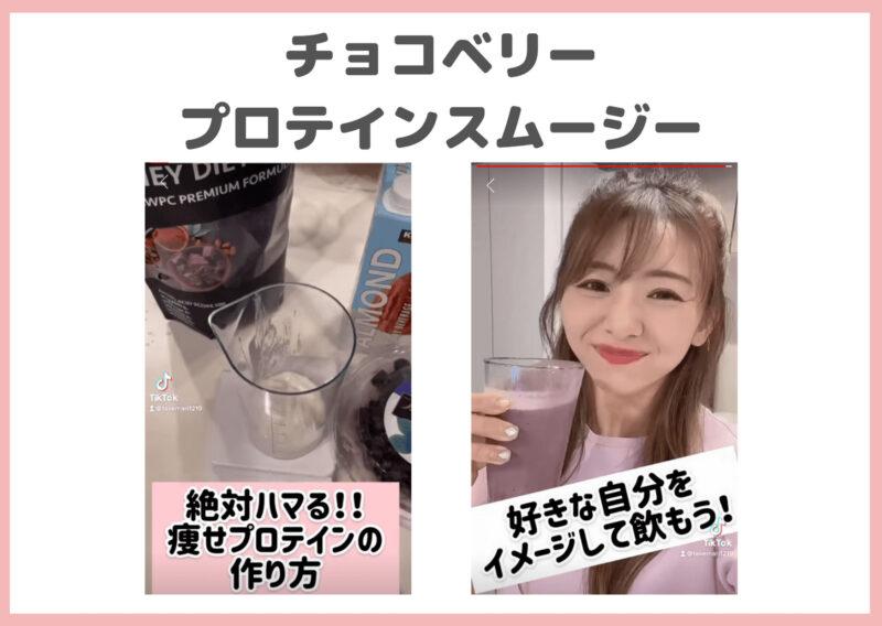 竹脇まりなさんおすすめプロテインの飲み方|チョコベリープロテインスムージーとは?