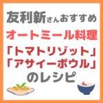 友利新さんオススメ オートミール トマトリゾット&アサイーボウルのレシピ|オートミール料理の作り方!【新'sキッチン】