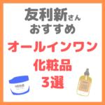 友利新さんオススメ|成分で選んだオールインワン化粧品 3選 まとめ