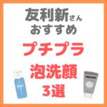 友利新さんオススメ|成分で選んだプチプラ泡洗顔 3選 まとめ