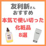 友利新さんオススメ|本気で使い切った化粧品 8選 まとめ(2021年5月)