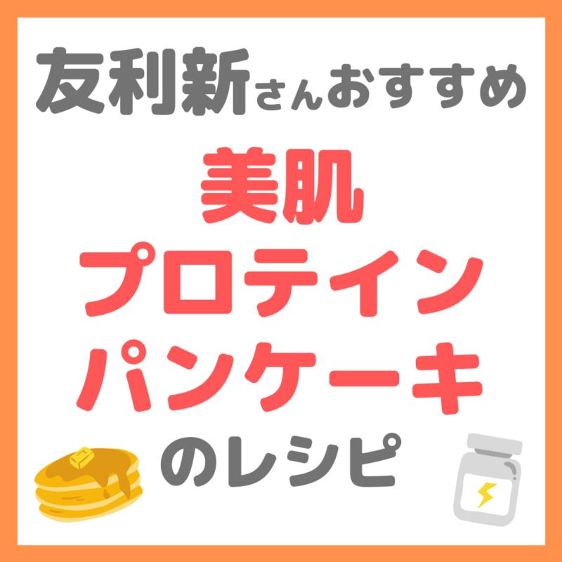 友利新さんオススメ 美肌プロテインパンケーキのレシピ|美肌とダイエットに効くパンケーキの作り方!【新'sキッチン】