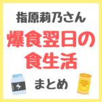 指原莉乃さん 爆食翌日の食生活 まとめ 〜食べ過ぎた翌日のダイエット食事メニュー〜