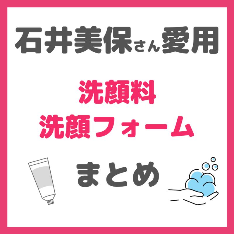 【石井美保さん愛用】洗顔料・洗顔フォームまとめ
