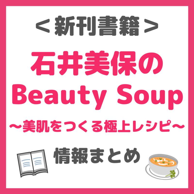 石井美保さんの新刊『石井美保のBeauty Soup 美肌をつくる極上レシピ』が予約開始!美肌スープの作り方を紹介!