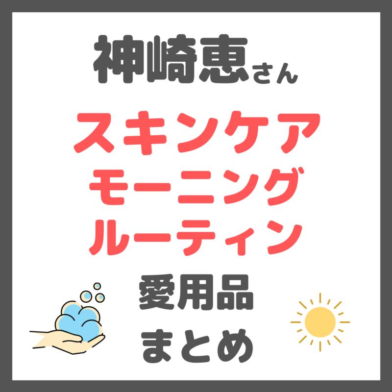 【神崎恵さん】スキンケアモーニングルーティン愛用品まとめ〜美的YouTubeで朝のスキンケアを紹介〜