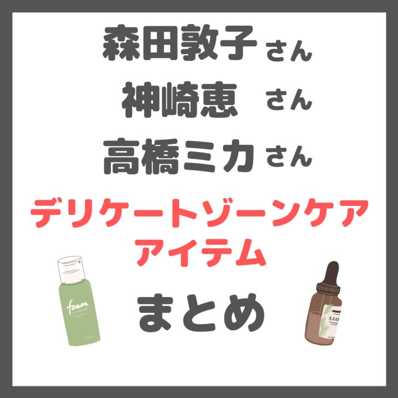 【おすすめデリケートゾーンケアアイテム】森田敦子さん、神崎恵さん、高橋ミカさんらがおすすめするデリケートゾーンケアアイテムまとめ