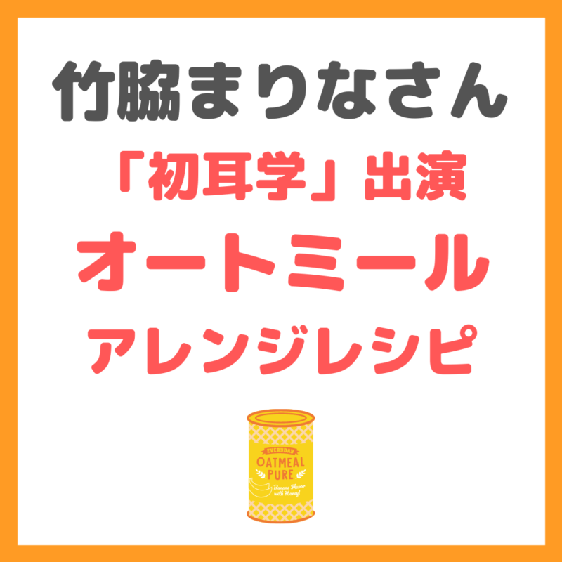 竹脇まりなさん「初耳学」出演!オートミールの絶品アレンジレシピ!