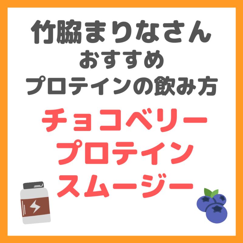 竹脇まりなさんおすすめプロテインの飲み方|チョコベリープロテインスムージーの作り方