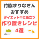 竹脇まりなさんのダイエット中に役立つ簡単作り置きレシピ 4選 まとめ 〜速攻作れる神作り置き!〜