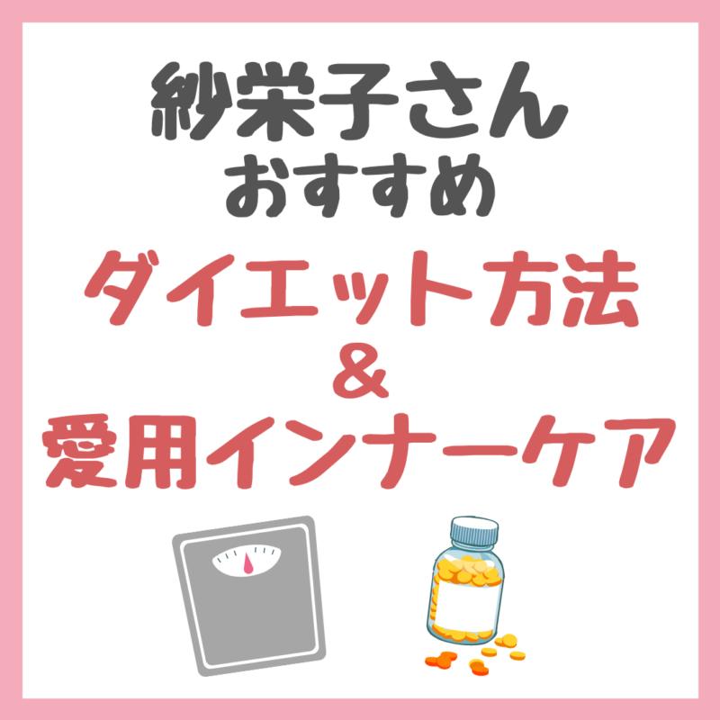 紗栄子さん流のダイエット方法・愛用インナーケア・サプリメント まとめ
