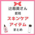 辻希美さん愛用スキンケア まとめ|クレンジング・化粧水・美容液・美顔器・ボディクリームなど