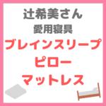 辻希美さん愛用寝具・枕|ブレインスリープピロー&マットレス まとめ