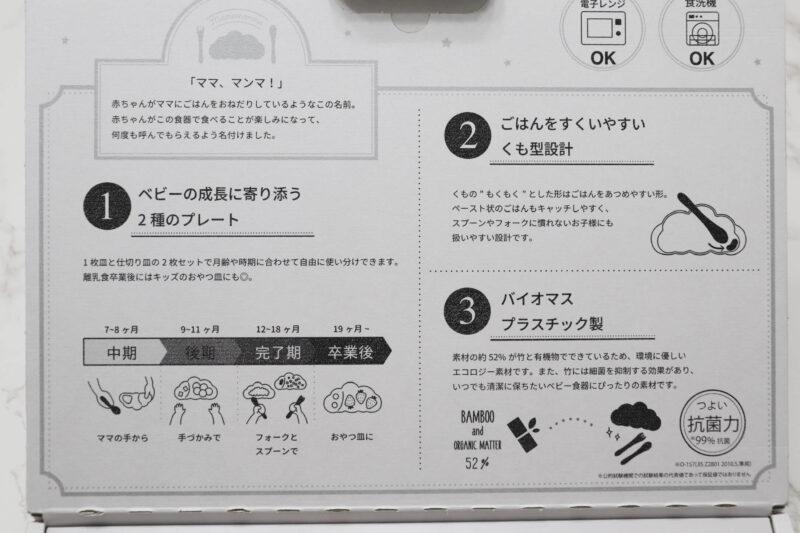 【ベビー購入品】SNSで人気!雲の形の赤ちゃん食器、ディモワの「mamamanma(マママンマ)」レビュー