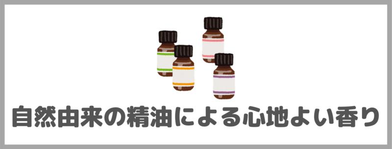 オルビスミスター シャンプー&コンディショナーの感想②|自然由来の精油による心地よい香り