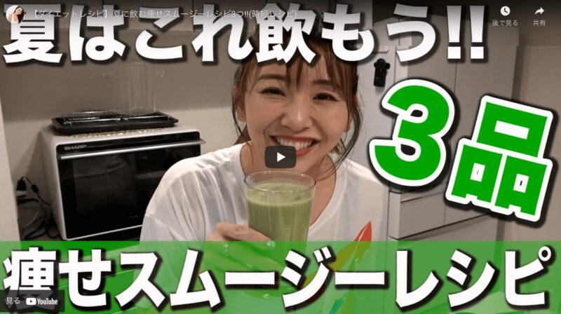 竹脇まりなさんが『夏に飲む痩せスムージーレシピ 3つ』を公開!
