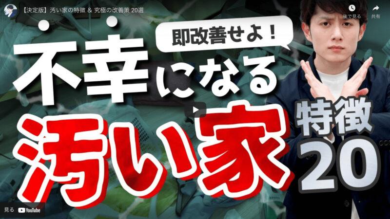 マコなり社長が『【決定版】汚い家の特徴 & 究極の改善策 20選』を紹介!