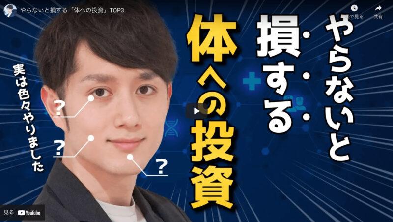 マコなり社長が『やらないと損する「体への投資」TOP3』を紹介!