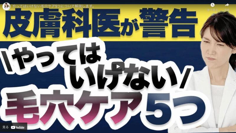 友利新さんが「やってはいけない毛穴ケア 5選」を紹介!
