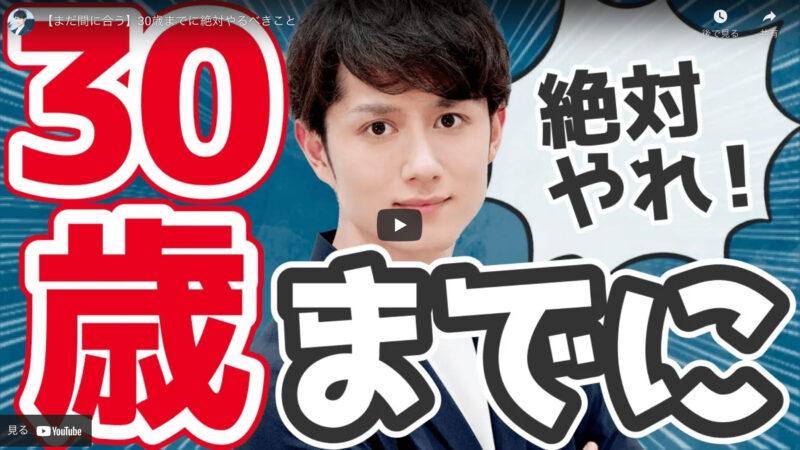 マコなり社長が『【まだ間に合う】30歳までに絶対やるべきこと』を紹介!