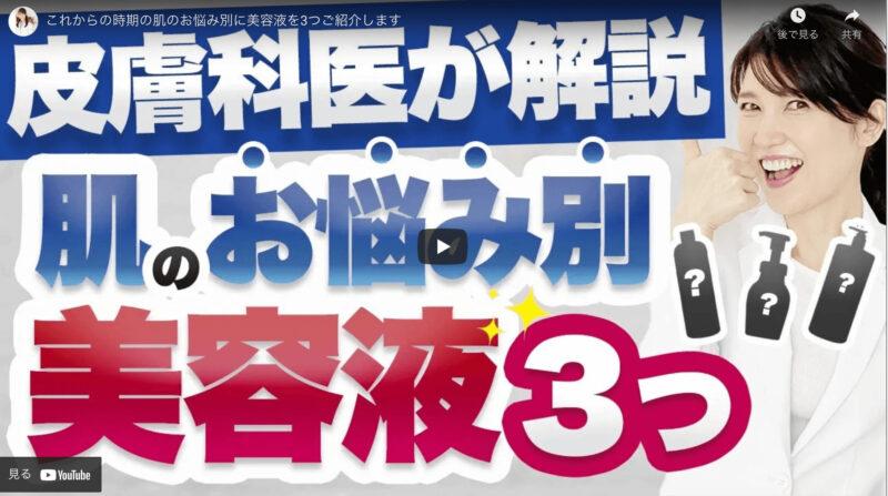 友利新さんが「肌のお悩み別 美容液 3つ」を紹介!