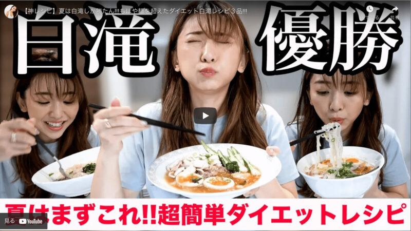 ダイエット白滝レシピ 3品 竹脇まりなさんオススメの簡単ヘルシー料理!