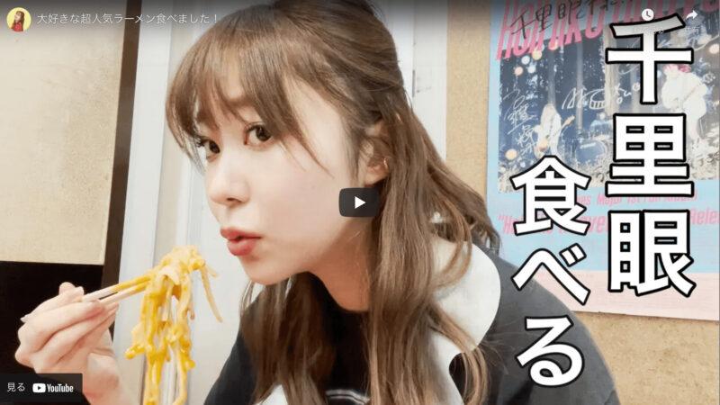指原莉乃さんがYoutubeで「大好きな超人気ラーメン食べました!」を公開!