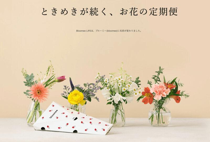 辻ちゃん愛用|お花の定期便「ブルーミー」