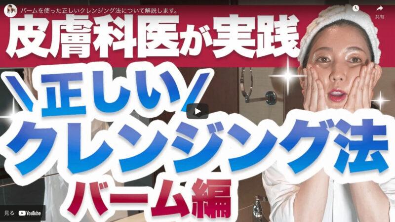 友利新さんが「正しいクレンジング方法 バーム編」を紹介!