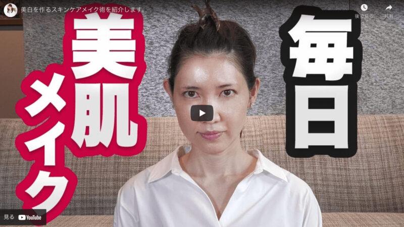 友利新さんが「毎日スキンケアメイク術」を紹介!